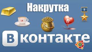 Как накрутить подписчиков ВКонтакте | Накрутка подписчиков в группу ВК (без программ) - БЕСПЛАТНО!!!(Хотите сэкономить время? Закажите качественную накрутку тут ▻ http://fast-prom.ru/vkontakte За накрутку могут забанить!..., 2015-04-11T17:37:40.000Z)