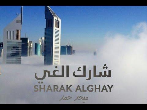 ميحد حمد - شارك الغي في سما دبي - SHARAK ALGHAY (حصريا) | 2011