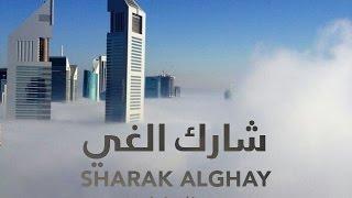 ميحد حمد - شارك الغي في سما دبي - SHARAK ALGHAY (حصريا)   2011