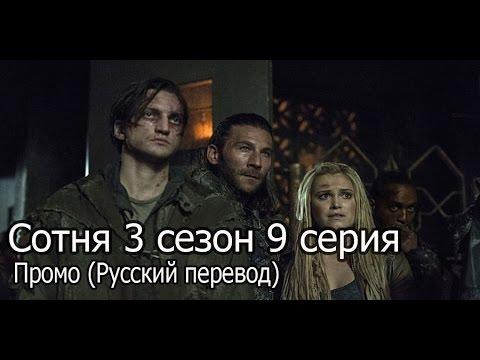 Сериал сотка 3 сезон 10 серия
