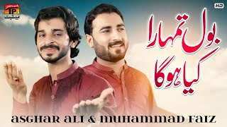 Bol Tumhara Kiya Ho Ga   Asghar Ali & Muhammad Faiz   TP Manqabat