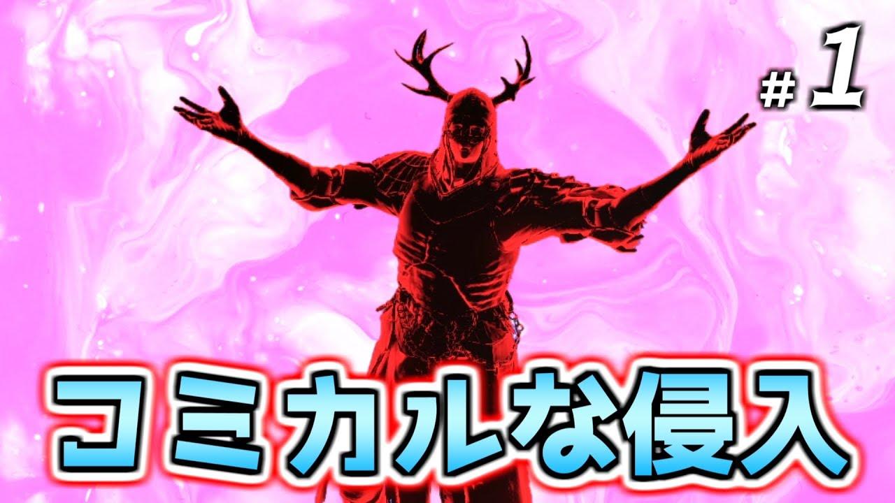 【ダークソウル3侵入実況】コミカルでポップな侵入を楽しむ #1