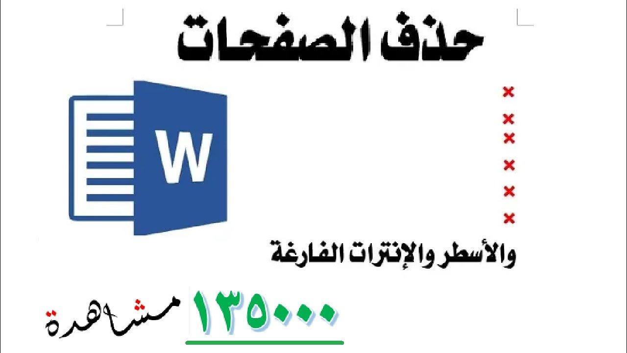 ح���� ا������������ ا������������ ف�� م���� و������ Word 20161224 Shortcut Key To Delete Pages