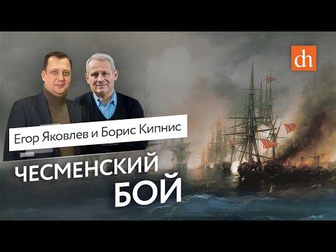 Чесменское морское сражение/Борис Кипнис и Егор Яковлев