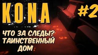 Kona Day One - Таинственные следы, дом владельца магазина #2