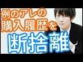 【俺って変わらない】小野大輔がDMMで断捨離したものとは?