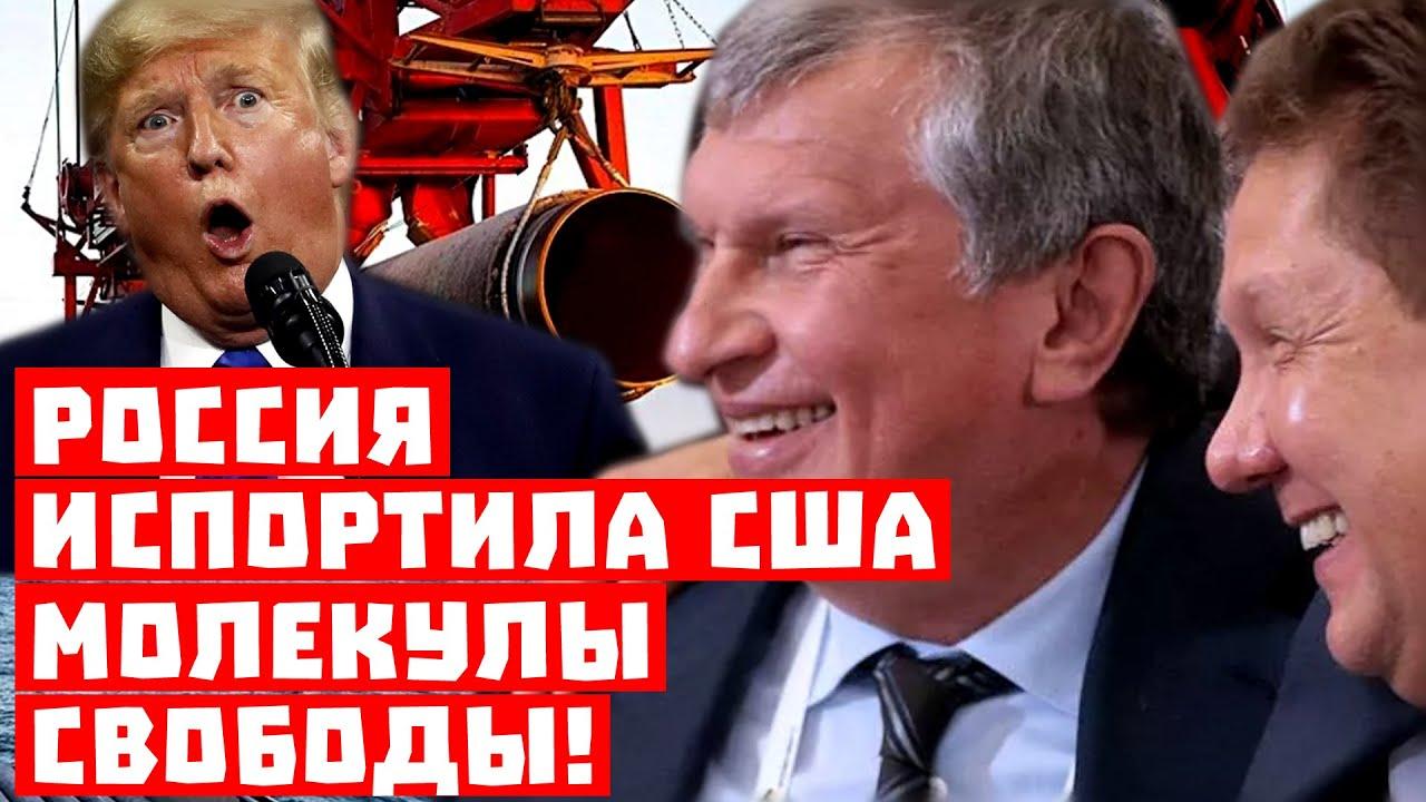 Россия испортила США молекулы свободы!