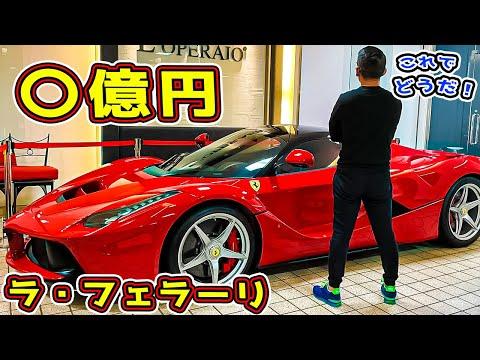 2020年最後の購入車両は○億円のラフェラーリ!【LaFerrari】【Ferrari】(コマTV)