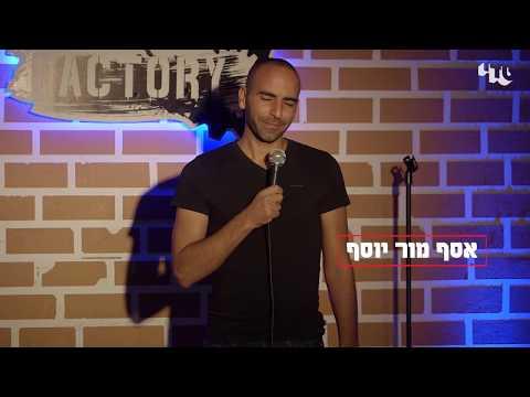 אסף מור יוסף סטנד אפ קורע בערוץ טדי