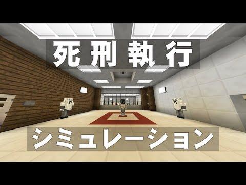 【マインクラフト】 死刑執行シミュレーション