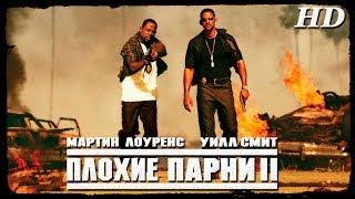 Плохие парни-2 (2003) - Дублир Трейлер-2 Open Matte HD