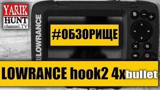 видео Lowrance HOOK2-4X С ДАТЧИКОМ BULLET SKIMMER