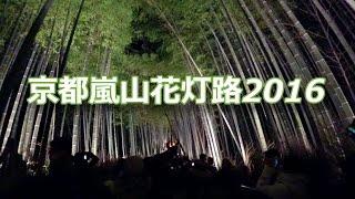 【ブラ歩き】京都嵐山花灯路2016