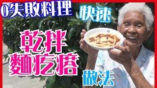 如何做簡單的【乾拌麵疙瘩】料理│6Yo食堂#74│6YingWei快樂姊+快樂嬤│台灣美食、小吃、做法、食譜、古早味、素食
