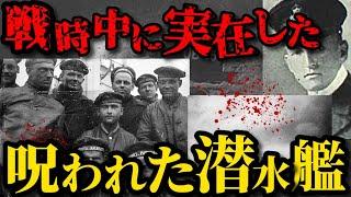 """ドイツの呪われた潜水艦""""U-65""""で起こったパニック体験【2ちゃん怖い話】"""