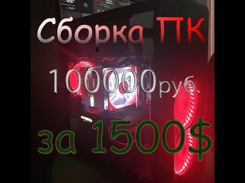 Сборка ПК за 100000 Рублей 1500$  ꎂ РАКЕТА ꎂ