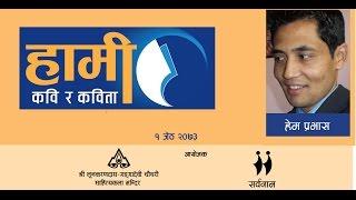 hami kavi ra kavita with hem prabhas at sarwanam theatre  setoparda com