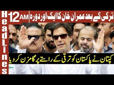 PM Imran Khan to visit Qatar | Headlines 12 AM | 13 January 2019 | AbbTakk News