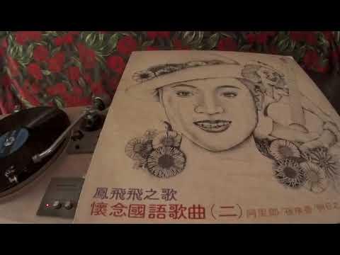 鳳飛飛 Feng Fei Fei -- a1 阿里郞