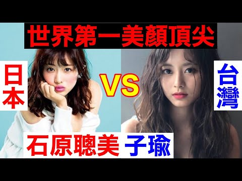 問日本人❗️日本第一美女跟台灣第一美女👑喜歡哪一個!?