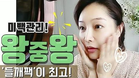 ◇하얀피부가 되고싶다면 들깨가루로 팩을 해보세요◇미백끝판왕이네요/효과짱/korea madam model
