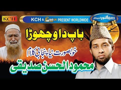 Baap Da Wichora || Hart Tuching New Kallam || Mahmood UI Hassan Sadiqui
