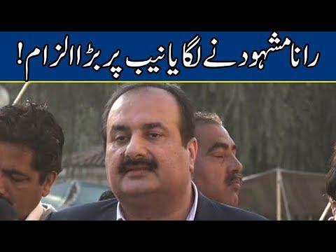 Rana Mashood's huge accusations against NAB | Breaking News – Lahore News HD