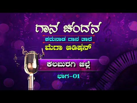 Gaana Chandana - Singing Star of Karnataka | Episode 28 | Kalaburagi District Part 1 | 05-12-2019