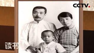 《读书》 20190612 周海婴 《直面与正视 鲁迅与我七十年》 父亲鲁迅与我| CCTV科教