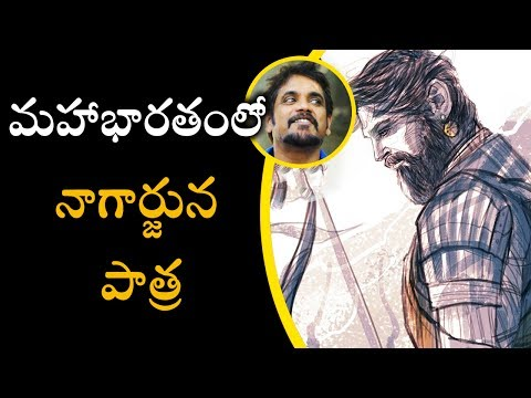 Akkineni Nagarjuna Got Chance in Mahabharata || Silver Screen