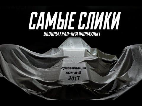 Формула 1 Сезон 2017 - обзор Презентаций новых болидов