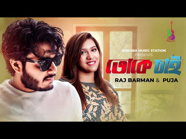 Toke Chai by Raj Barman & Puja Bangla New Song 2020 Download