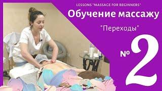 """Марафон МАССАЖА для новичков -Урок №2 """"Переходы"""""""