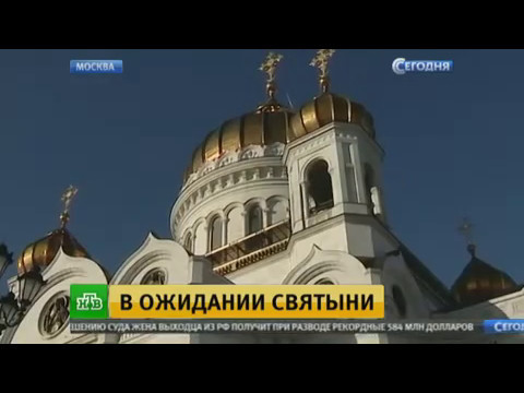 По случаю прибытия вРоссию мощей Николая Чудотворца написали икону