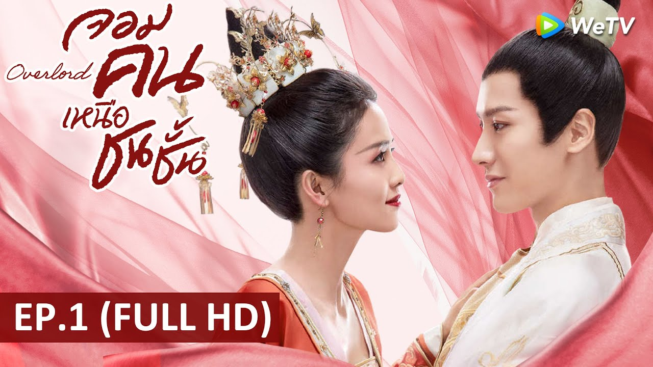 ซีรีส์จีน | จอมคนเหนือชนชั้น(Overlord) ซับไทย | EP.1 Full HD | WeTV