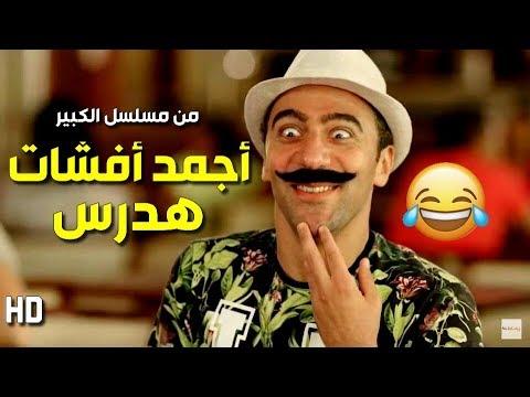 مقاطع مجمعة لـ الظاهرة  'هدرس'  محمد سلام من مسلسل الكبير - HD 720