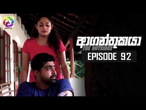 Aaganthukaya Episode 92 25th July 2019