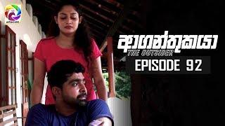 Aaganthukaya Episode 92|| 25th July 2019 Thumbnail