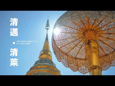 Chiang Mai and Chiang Rai - The northern city of thailand