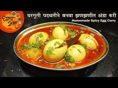 Egg Curry Recipe | Homemade Spicy Egg Curry | घरी बनवा सोप्या पद्धतीने झणझणीत अंड्याचा रस्सा