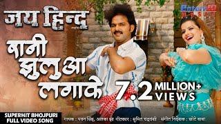 रानी झुलुआ लगा के कोरवा में | Jai Hind | Pawan Singh, Madhu Sharma Bhojpuri Super Hit Song 2019