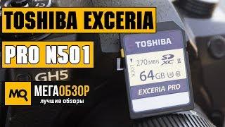toshiba EXCERIA PRO N501 обзор карты памяти UHS-II