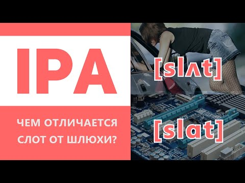 МФА - Международный фонетический алфавит IPA. Введение в транскрипцию.