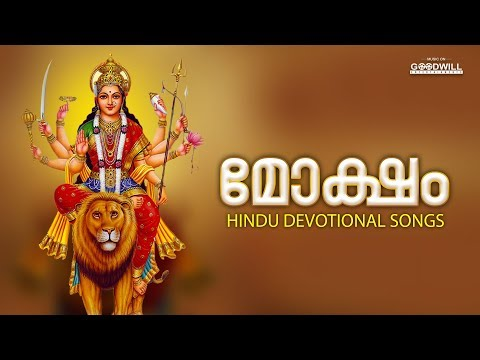 moksham hindu devotional songs audio jukebox hindu bhakthi gaanangal
