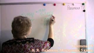 Математика, Виленкин 5 класс Задача 1330