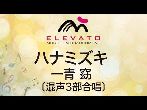 EME-C3125 ハナミズキ/一青 窈〔混声3部合唱〕
