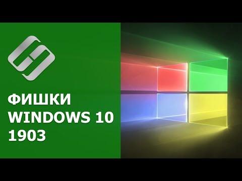 Топ 10 🔥 возможностей Windows 10 1903: темы, хранилище, песочница, устранение неполадок