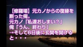 最高の元カレ 第26話