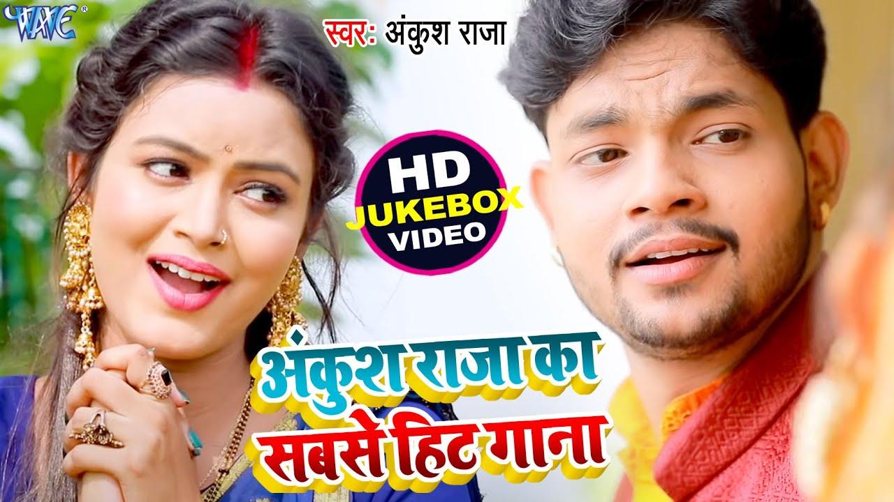 अंकुश राजा का सबसे हिट गाने जो आप देखकर खुश हो जायेंगे - Video Jukebox   Bhojpuri Song 2021
