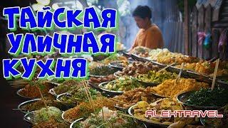 Тайская  уличная  кухня. Популярные блюда тайской кухни.